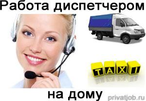 сухость вакансии диспетчер такси на дому москва ведется предпроектная разработка